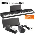 コルグ 電子ピアノ B2N コルグ デジタルピアノ B2シリーズ鍵盤が軽いB2N■限定 カバープレゼント