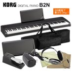 コルグ 電子ピアノ B2N コルグ デジタルピアノ 純正ケース付き■限定 カバープレゼント