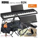 コルグ 電子ピアノ B2N コルグ デジタルピアノ テーブル形スタンド&椅子+2種類のケース付き■限定 カバープレゼント