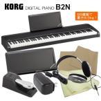 コルグ 電子ピアノ B2N コルグ デジタルピアノ ヘッドフォン付き■限定 カバープレゼント