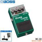 ACアダプターセット BOSS ベースコンプレッサー BC-1X ボスコンパクトエフェクター