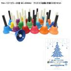[クリスマス楽譜 伴奏CD付]キョーリツ ミュージックベル ハンドベル カラー23音 クリスマス曲集セット ベルコーラス BC-23KMU
