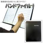 BandFile(バンドファイル) 20ポケット(楽譜40ページ分)ブラック