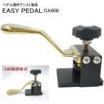 EASYPEDAL:身長135cm〜ご使用頂ける補助ペダル 補助器具