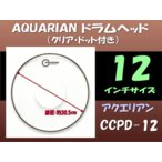 アクエリアン(Aquarian) ドラムヘッド 12インチサイズ (クリアタイプ・クリアヘッド)タム・フロア向け CCPD-12