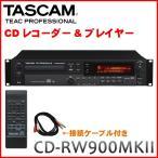 PAセットの録音等に TASCAM タスカム CDレコーダー/プレイヤー CD-RW900MKII(PA・SR向きのレコーダー)