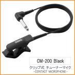 KORG コンタクトマイク CM-200-BK ブラック (コルグ クリップ式 チューニングマイク)