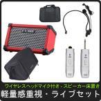 ヘッドマイク+ケース付き 電池でも動く ワイヤレスマイクスピーカーセット(静かな会議30人規模)Roland CUBE STREET