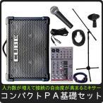 簡易PAセット/出力50W Roland Cube Street EX(マイク1本・ミキサー付きのベーシックセット)