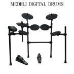 初心者向け電子ドラム(格安)MEDELI(メデリ) DD401J-DIY 自宅練習向け(在庫あり)