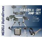 入門向け電子ドラム(初心者向け)MEDELI(メデリ)アンプセット DD402KII-DIY