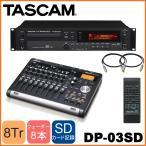 タスカム TASCAM CDレコーダー付き DP03SD MTR レコーディングセット(マルチトラックレコーダー)