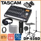 TASCAM 8トラック MTR DP-03SD (レコーダースタンド/オーディオテクニカコンデンサーマイク付き)