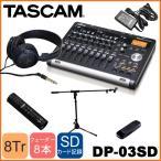 TASCAM タスカム 8Tr MTR スティック型コンデンサーマイク付き 録音セット DP-03SD(アコースティックギターなどに)