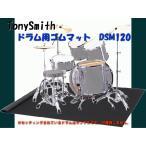 ドラム専用 マット 130cm×200cm ゴムマット ドラムセット用マット DSM120(DSM-120)(お取り寄せ)
