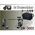 ツインペダル DW ダブルチェーン ソフトケース付き DW-3002-SET