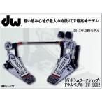 在庫あります DW(ディーダブリュー)ドラムペダル(キックペダル)ツインペダル 滑らかで軽い踏み心地!DW9002(DW-9002)