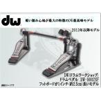 在庫あります DW(ディーダブリュー)ドラムペダル(キックペダル)ツインルペダル ロングフットボードでスピード重視 DW9002XF(DW-9002XF)