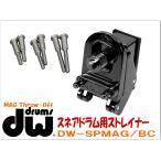 dw スネアドラム用ストレイナー DW-SPMAG-BC(在庫あり)