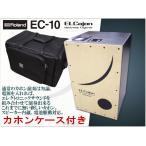 ローランド(Roland)エレクトリックカホン(電子カホン)デジタルサウンドを生カホンサウンドに融合(EC-10-CASE)在庫あります