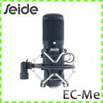 SEIDE / ザイド お手頃価格なコンデンサーマイク EC-Me/BK