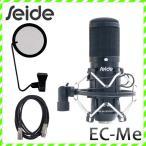 SEIDE / ザイド 自宅録音にオススメのコンデンサーマイク EC-Me/BK(ポップガード付きセット)