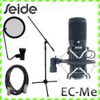 ザイド / Seide ナレーション録りも得意なコンデンサーマイク EC-Me/BK(マイクスタンド付きセット)