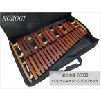 コオロギ 木琴 シロフォン ECO32 卓奏用 オリジナルキャリングバッグ付