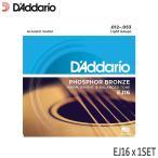 DAddario ダダリオ アコースティックギター弦 フォスファーブロンズ Light .012-.053 EJ16  国内正規品