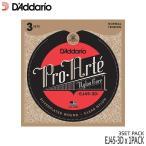 クラシックギター弦 ダダリオ EJ45-3D 1Pack/3Set プロアルテ ノーマルテンション D'Addario