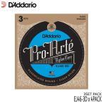 クラシックギター弦 ダダリオ EJ46-3D 4Pack/12Set プロアルテ ハードテンション D'Addario
