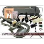 エレキバイオリン KIKUTANI ESV-380ブラック【15点セット】初心者/入門セット