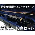 夜間の練習に最適 エレキバイオリン EVF-40 BK 4/4 入門10点セット