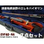 夜間の練習に最適 エレキバイオリン EVF-40 NA 4/4 入門7点セット