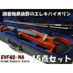 夜間の練習に最適 エレキバイオリン EVF-40 NA 4/4 初心者 15点セット