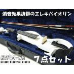 夜間の練習に最適 エレキバイオリン EVF-40 WH 4/4 入