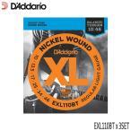 エレキギター弦 ダダリオ 10-46 EXL110BT 3set レギュラーライトゲージ BALANCED TENSION D'Addario