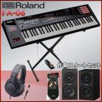 Roland ローランド FA-06 シンセサイザー (FOSTEXモニタースピーカー/ヘッドホン/X型キーボードスタンド付