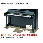 ピアノ用 防音&断熱&床補強ボード+補助台用ボード:吉澤 フラットボード静 FBS-OP ベージュ