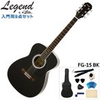 【アコギ9点セット】Legend アコースティックギター FG-15 BK 初心者セット 入門用 レジェンド フォークギター FG15
