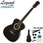 Legend アコースティックギター FG-15 BK アコギ9点セ