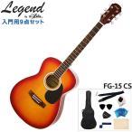【アコギ9点セット】Legend アコースティックギター FG-15 CS 初心者セット 入門用 レジェンド フォークギター FG15