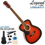 【アコギ9点セット】Legend 左利き用アコースティックギター FG-15 L/H BS レフティ 初心者セット 入門用 レジェンド フォークギター FG15