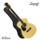 ケース付き Legend 左利き用アコースティックギター FG-15 L/H N レフティ レジェンド フォークギター 入門 初心者 FG15