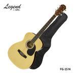 ケース付き Legend アコースティックギター FG-15 N