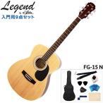 【アコギ9点セット】Legend アコースティックギター FG-15 N 初心者セット 入門用 レジェンド フォークギター FG15