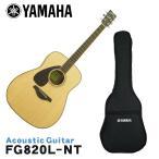 YAMAHA 左利き用アコースティックギター FG820L NT ヤマハ フォークギター 入門 初心者 レフティ
