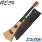 Martin トラベルギター Backpacker Steel String GBPC マーチンバックパッカー