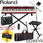 Roland ローランド GO KEYS (キーボードケース/小型スピーカー/X型キーボードスタンド付きセット)