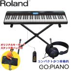 Roland GO PIANO / ゴーピアノ (X型キーボードスタンド付き キーボードセット)電子キーボード